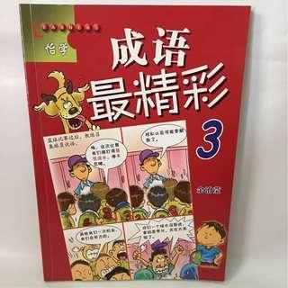 成语最精彩 P3 (2 Books available)