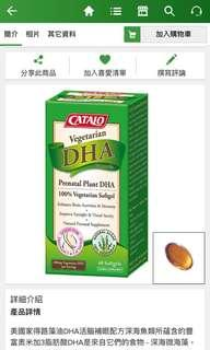 Catalo藻油DHA活腦補眼配方60粒/盒 兩盒送便攜盒