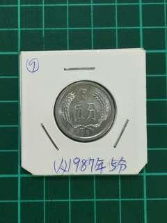 1987年5分人民幣