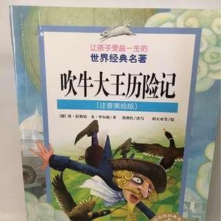 吹牛大王历险记 Chinese Story Book