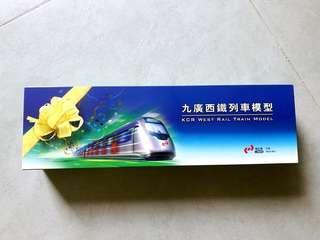 九廣西鐵列車模型 屯門 全新 100% 未開封