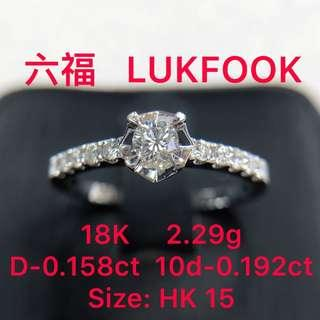 六福 LUKFOOK 18K white gold diamond ring 0.158ct 0.192ct 鑽石戒指