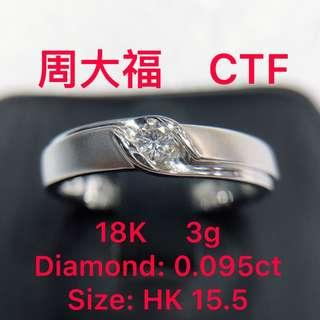 周大福 CTF 18K white gold diamond ring 0.095ct 鑽石戒指