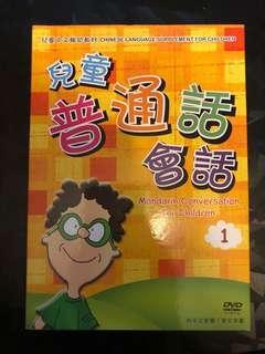 兒童普通話DVD