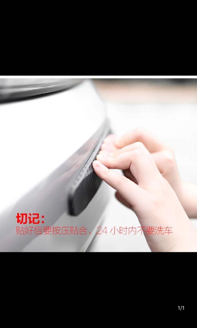 車邊保護貼