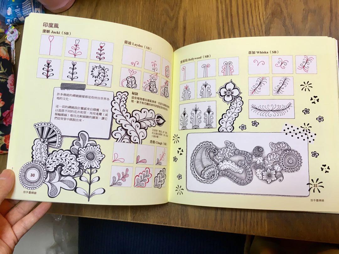 放手畫禪繞 🖊藝術工具書🖊Art❤️