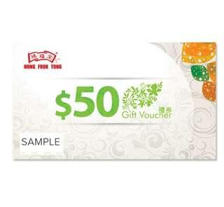 (電子券) 鴻福堂$50現金禮券 e券 可換湯、龜苓膏、涼茶、小食、蒸飯、甜品糖水 等
