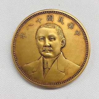 中華民國十八年金幣一枚