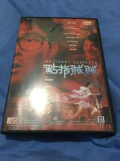 點指賊賊 Imaginary Suspects 港版 DVD