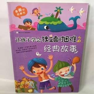 Chinese Story Books - 经典故事