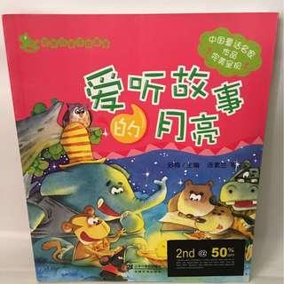 Chinese Story Book - 爱听故事的月亮