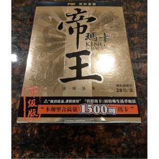 🚚 10盒MACA帝王/帝王瑪卡/正廠公司貨/現貨/出貨包裝隱密-明冠燈光