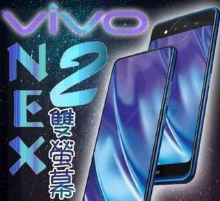 NEX2雙螢幕手機【高規格10g ram/128g rom大螢幕6.4吋】無論外型或功能都絕對是最獨特的那一隻!s10.s9.note8.note9