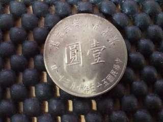🚚 民國 55年1元 蔣總統八秩華誕紀念幣 鎳幣