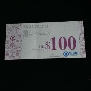 崇光百貨 Sogo $100 禮券現金券 cash coupon