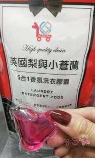 🚚 ♦️現貨供應♦️英國梨與小蒼蘭 5合一洗衣球