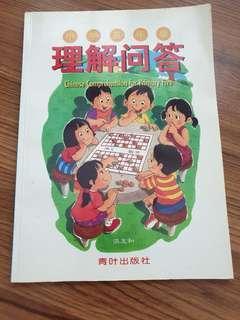 🚚 Chinese book