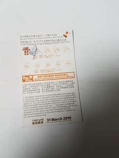 芭芙Choucreme 2個stamp 到期日:3月31日
