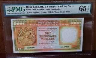 頭版88年滙豐1000圆PMG65E(咸蛋黄)