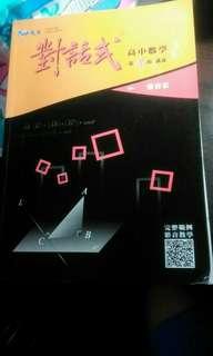 晟景對話式高中數學第四冊