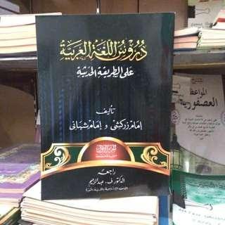 Durusul lughah Al-Arabiyah Gontor jilid 1 & 2