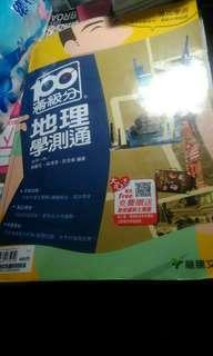 🚚 龍騰文化100滿級分地理學測通,買就送國文翰林的閱讀全面啟動