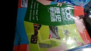 🚚 龍騰文化100滿級分歷史學測通,買就送翰林的學測週計畫歷史