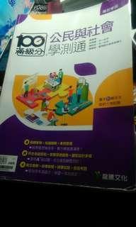 🚚 龍騰文化100滿級分公民與社會,買就送康熹文化國寫非選book