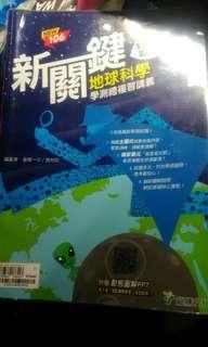 🚚 龍騰文化新關鍵地球科學學測總複習講義,買就送康熹文化的現代詩文應考手冊