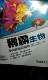 🚚 龍騰文化稱霸生物學測總複習講義