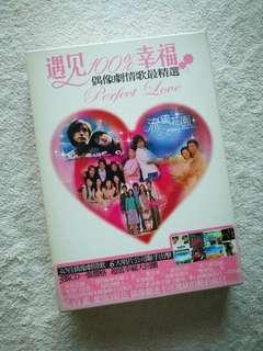 遇见100%幸福 (3CD) 偶像剧情歌最精选
