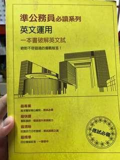 準公務員必讀系列 英文運用  一書破解英文試