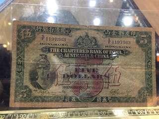 1941年 渣打銀行5元 1197363