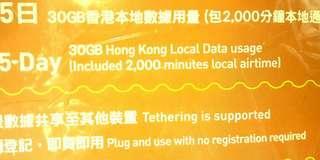 365 day 20GB Hong Kong Local data and 3GB mainland China data usage 2000 minutes local airtime   20gb香港本地數據 2000分鐘本地通話 及 3gb中國內地數據用量  三合一 SIM 卡, 適用於任何上網裝置/手機   1 毋須登記,即插即用 - 可連接各社交平台 - data sim card japan data