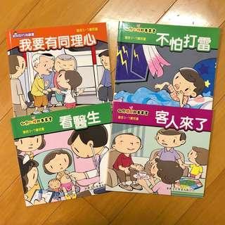 適合3至7歲小朋友閲讀 Set A 幼兒禮貌好行為 面對生病及行雷認知 圖書共4本 - 客人來了 / 我要有同理心 / 看醫生 / 不怕打雷