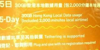 365 day 20GB Hong Kong Local data and 3GB mainland China data usage 2000 minutes local airtime   20gb香港本地數據 2000分鐘本地通話 及 3gb中國內地數據用量  三合一 SIM 卡, 適用於任何上網裝置/手機   1 毋須登記,即插即用 - 可連接各社交平台 - data sim card japan data sim