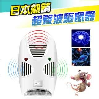 日本熱銷超聲波驅鼠器-三月底到貨