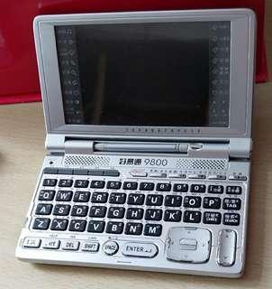 好易通字典機9800