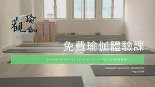 荔枝角 觀瑜伽【免費瑜伽體驗課 - 3月 24日(Sun)】
