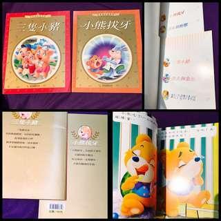 免費free:送,幼兒親子繪本故事書,原$60 小熊拔牙,三隻小豬