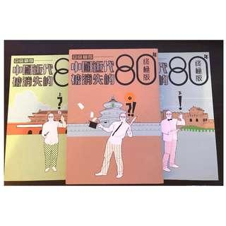 蕭若元說《中國近代被消失的八十年》上中下 三本