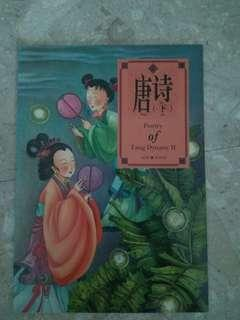 🚚 Poetry of Tang Dynasty 2 唐诗(下)