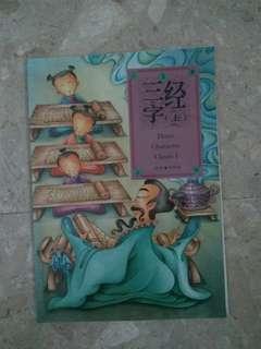 🚚 三字经(上) Three character Classic 1