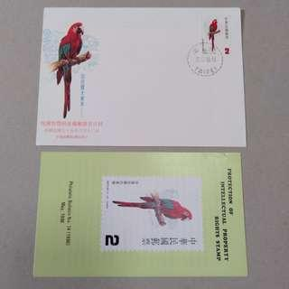 FDC 1986 Taiwan protection of intellectual property rights stamp