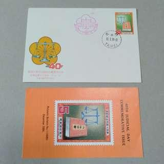 FDC 1985 Taiwan 40th judicial day commemorative issue