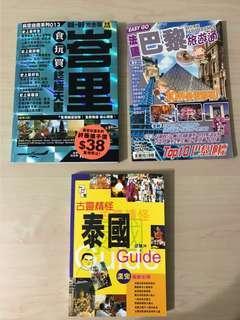 旅遊書 Travel Guide Book x 3