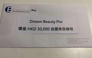 Dream Beauty Pro 美容/瘦身/美胸療程
