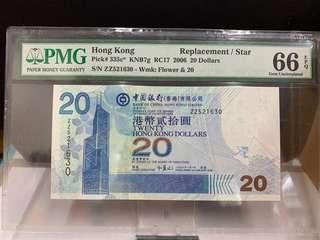 2006年中銀$20~ZZ補版