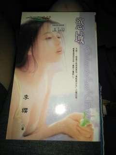 🚚 Chinese novel