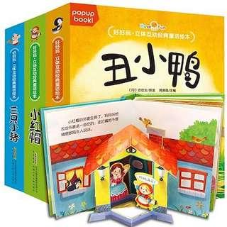 Chinese 3D Fairy Tale Story Books Children Reading Book Kids Flip Inside